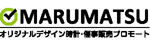MARUMATSU オリジナル時計・催事販売プロモート