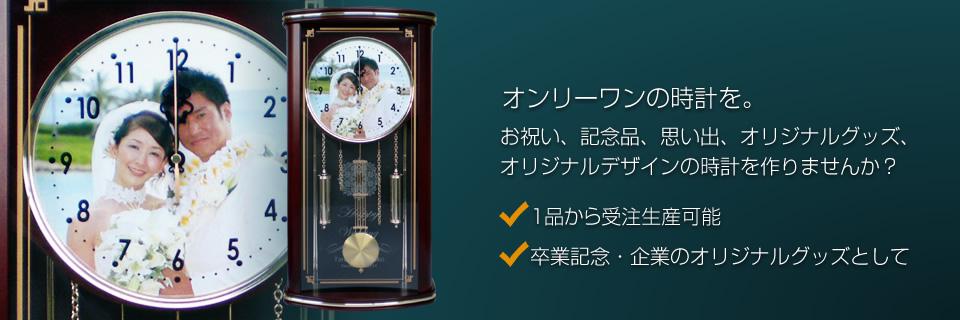 貴方だけのオンリーワンの時計を。お祝い、記念品、思い出、オリジナルグッズ。