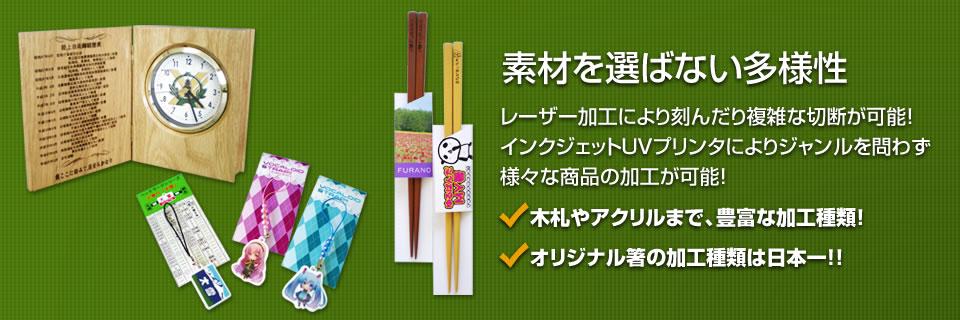 素材を選ばない多様性、オリジナル橋の加工種類は日本一!